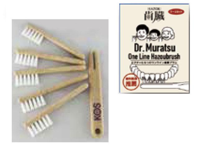 ドクターむらつのワン ライン歯臓ブラシセットmain