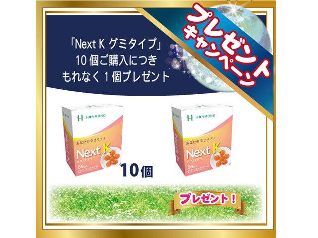 ■ ネクストケイ グミタイプ10箱 + ネクストケイ(グミ)1箱プレゼント¥61,120(1箱当たり¥5,556)