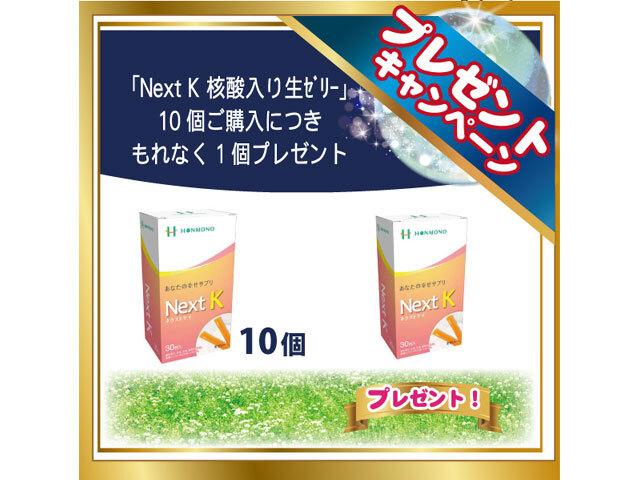 ■ ネクストケイ 核酸入り生ゼリー10箱 +ネクストケイ(ゼリー)1箱プレゼント ¥65,120 (1箱当たり¥5,920)