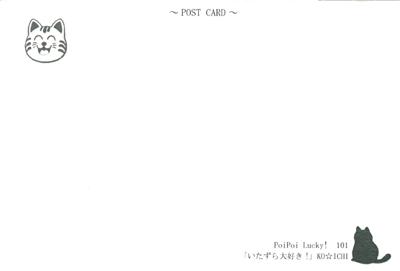 【ポストカードNo.026】ポイポイラッキー「鉄棒」裏