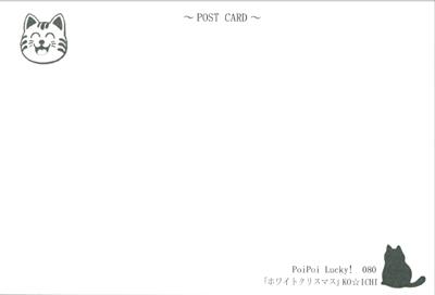 【ポストカードNo.080】「ホワイトクリスマス」裏