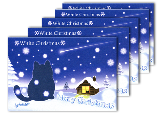 【ポストカードNo.080】「ホワイトクリスマス」×5枚セット