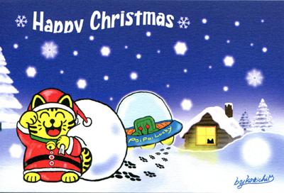 【ポストカードNo.083】「ハッピークリスマス」表