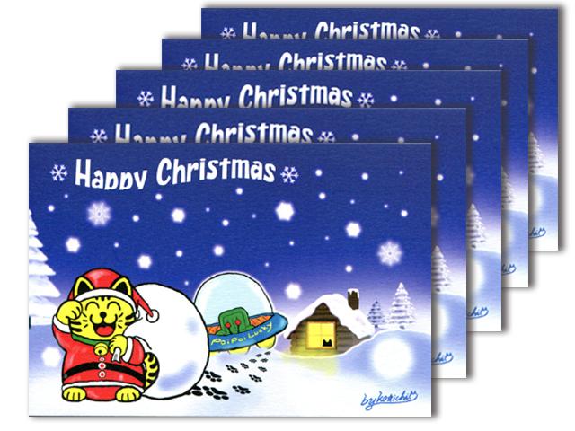 【ポストカードNo.083】「ハッピークリスマス」5枚セット