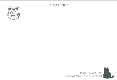 【ポストカードNo.101】ポイポイラッキー「ハロウィンラッキー!」裏
