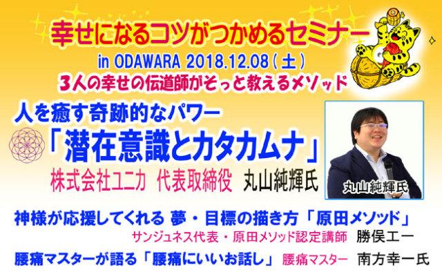 サンジュネスセミナー20181208☆top650 丸山純輝社長