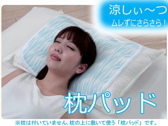 涼しーつ枕6448