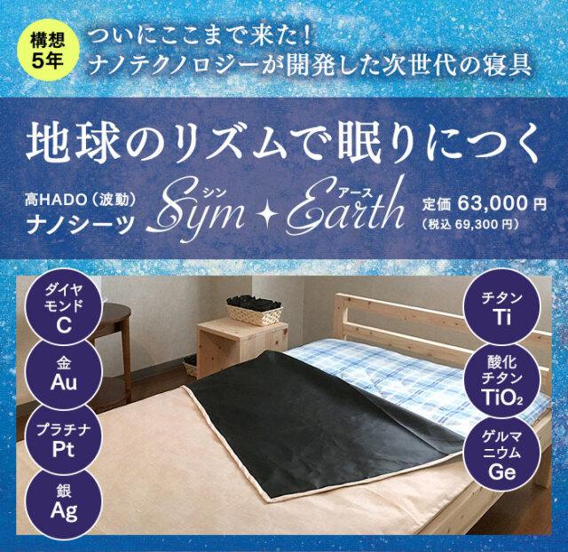 寝具「Sym・Earth(シン・アース)」シンアースmain