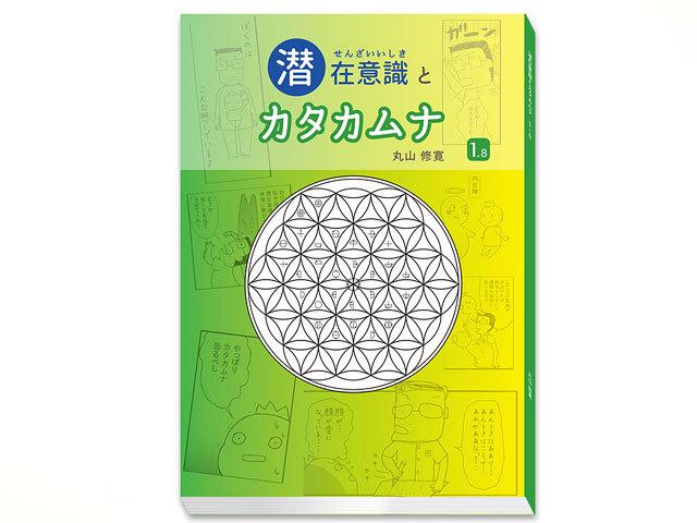 書籍 『 潜在意識とカタカムナ 1.8 』【丸山修寛シリーズ】