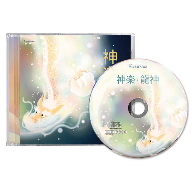 クスリネCD「神楽・龍神(かぐら・りゅうじん)」【丸山修寛シリーズ】main