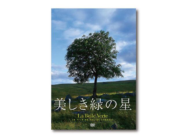 美しき緑の星 DVD