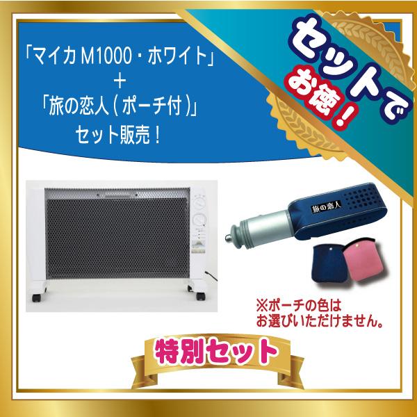 マイカM1000ホワイト+旅の恋人main
