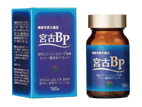 機能性表示食品「 宮古BP 」(180粒)