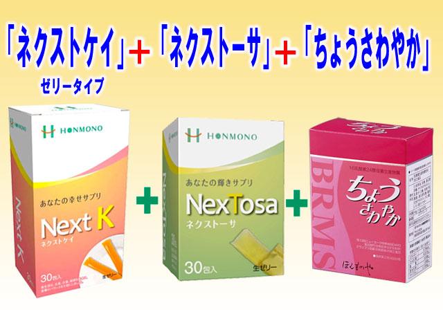 「ネクストケイ(ゼリータイプ)」+「ネクストーサ」+「ちょうさわやか(30包)」main