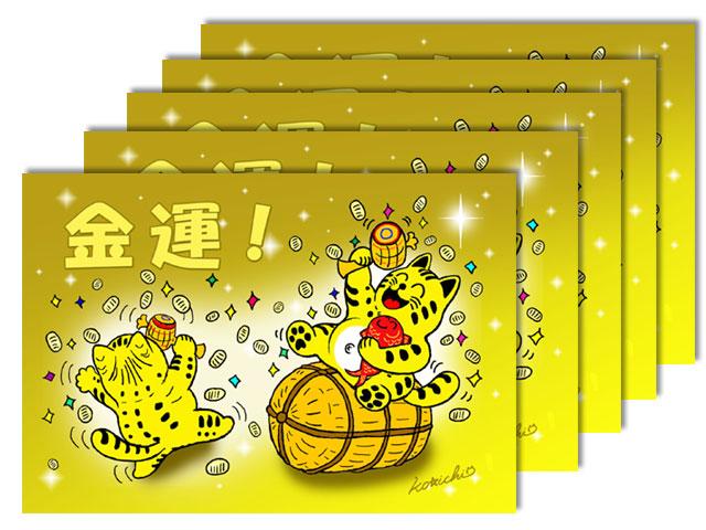 【A089】金運ラッキー〔表〕5枚【ポストカード】main400