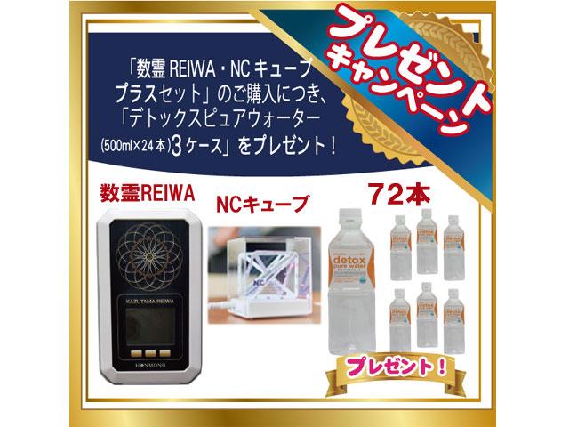 ■ 「数霊REIWA」+「NCキューブプラス」セット +デトックスピュアウォーター500ml×24本入3ケース(¥19,440)プレゼント¥418,000
