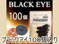 ブラックアイ100個入り【丸山修寛・電磁波対策シリーズ】