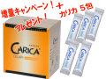 カリカセラピmain30包入り 5包みプレゼント【キャンペーン】
