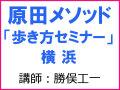 原田メソッド「セミナー」横浜 講師:勝俣工一