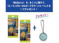 「 MAXmini V 」×2個 + 「フラワーシャーベット」1個プレゼント!【丸山式シリーズ】main