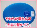 やわらか湯たんぽ(たまご型)青200-100pix