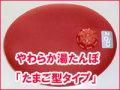 やわらか湯たんぽ(たまご型)赤200-100pix