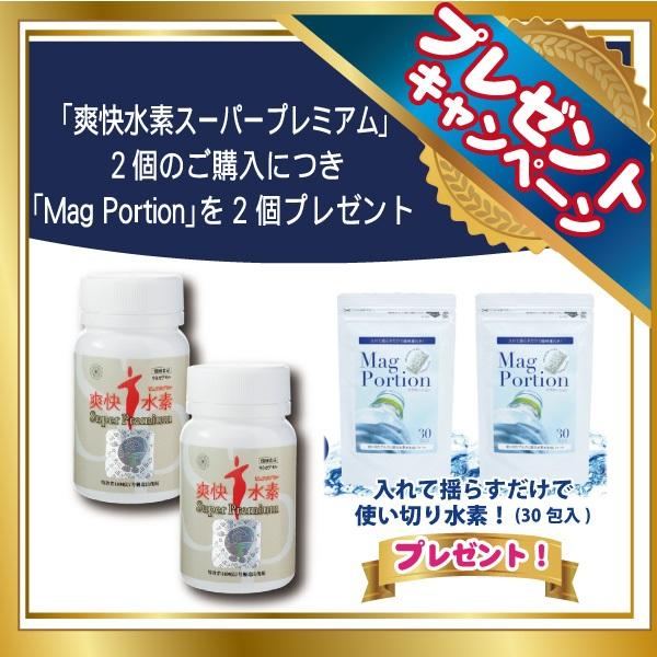 爽快水素SP2個+Mag Portion 2個 main