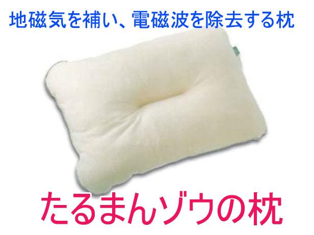 たるまんゾウの枕 丸山式