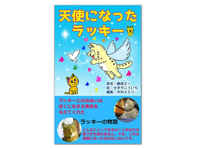 書籍「天使になったラッキー」B5
