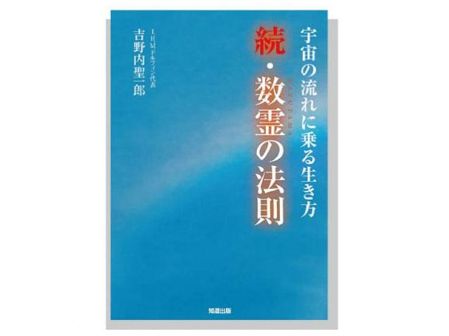 書籍 続・数霊の法則 著者:吉野内聖一郎
