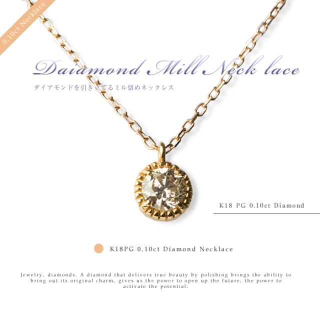 1粒ミルダイヤネックレス K18PG(ピンクゴールド) ダイヤモンド0.10ct