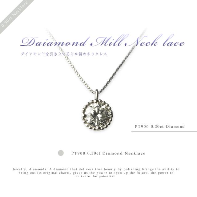 1粒ミルダイヤネックレス Pt900(プラチナ) ダイヤモンド0.30ct