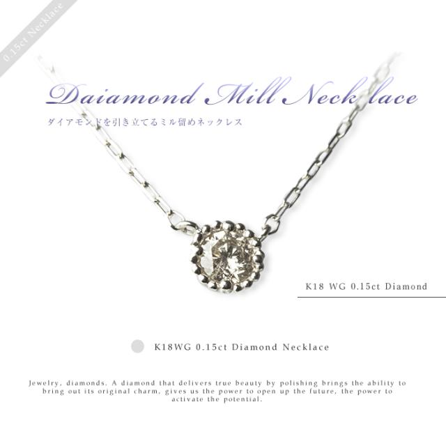 1粒ミルダイヤネックレス K18WG(ホワイトゴールド) ダイヤモンド0.15ct