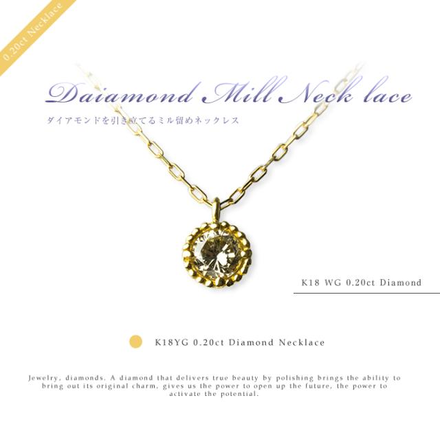 1粒ミルダイヤネックレス K18YG(イエローゴールド) ダイヤモンド0.20ct