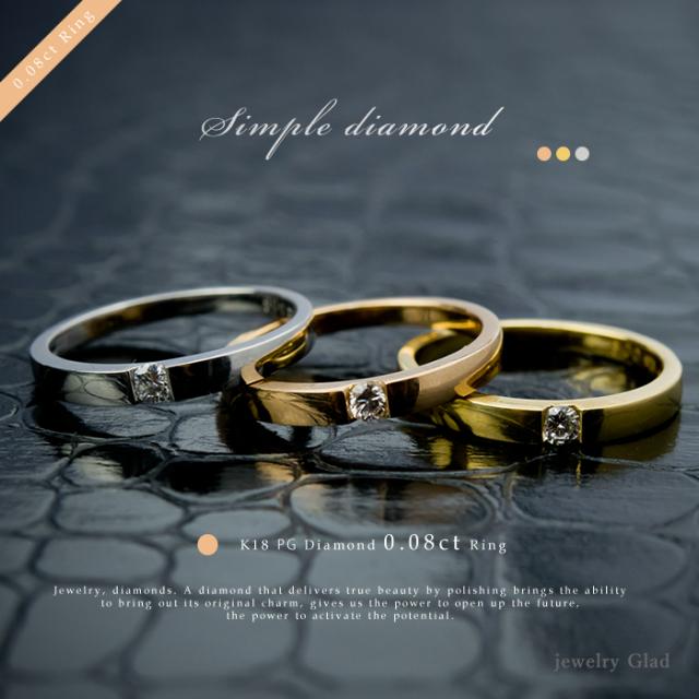 送料無料 一粒埋め込みダイヤ 指輪 K18 PG(ピンクゴールド) ダイヤモンド 0.08ct リング