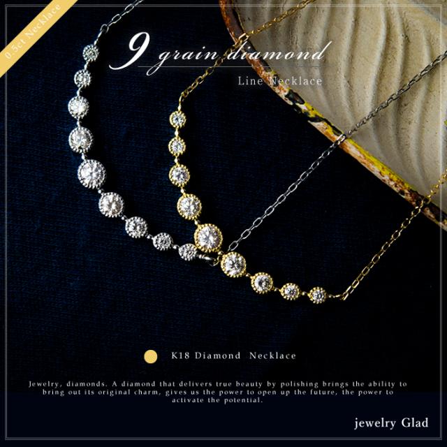 9粒ダイヤモンドネックレス K18YG(イエローゴールド) ダイヤモンド 0.5ct
