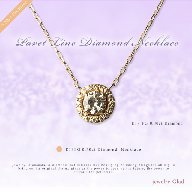 プレゼントにおすすめ パヴェライン1粒ネックレスK18 PG(ピンクゴールド) ダイヤモンド 0.30ct