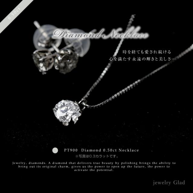 1粒ミルダイヤネックレス Pt900(プラチナ) ダイヤモンド0.50~1.0ct