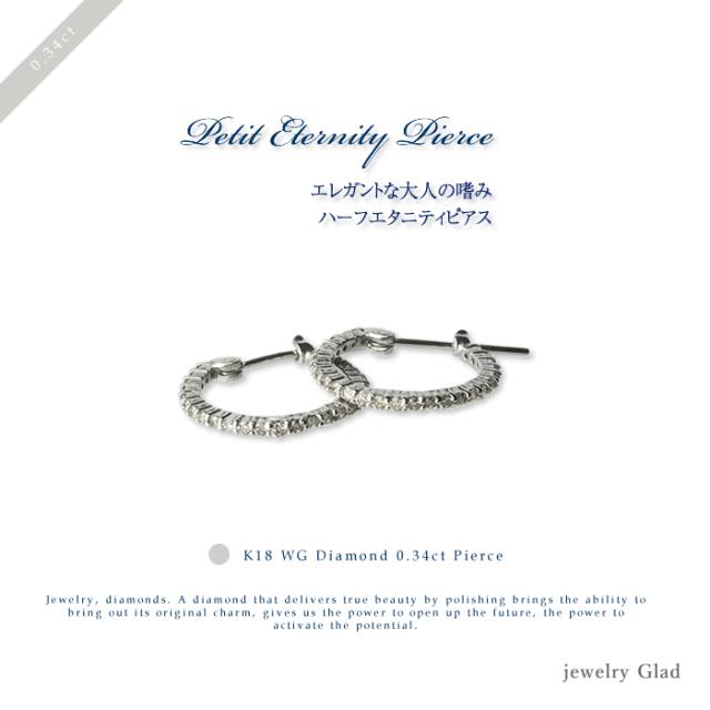 プチハーフエタニティ フープピアス K18 WG(ホワイトゴールド) ダイヤモンド 計0.34ct(0.17ct×2) ピアス
