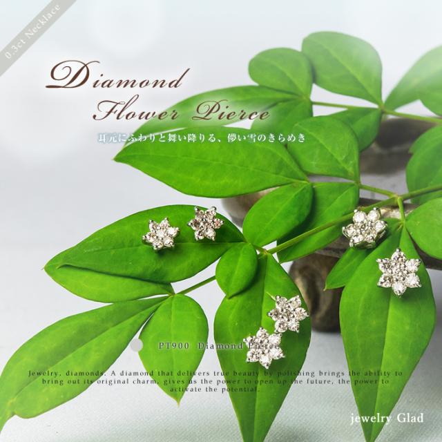 雪の花スタッドピアス(medium) PT900(プラチナ) ダイヤモンド 0.15ct ピアス