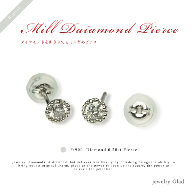 プレゼントにおすすめ 1粒ミルダイヤピアス Pt900(プラチナ) ダイヤモンド 計0.20ct(0.10ct×2) ピアス