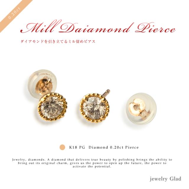 プレゼントにおすすめ 1粒ミルダイヤピアス K18 PG(ピンクゴールド) ダイヤモンド 計0.20ct(0.10ct×2) ピアス