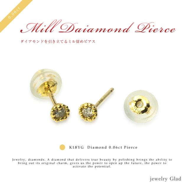プレゼントにおすすめ 1粒ミルダイヤピアス K18 YG(イエローゴールド) ダイヤモンド 計0.06ct(0.03ct×2) ピアス