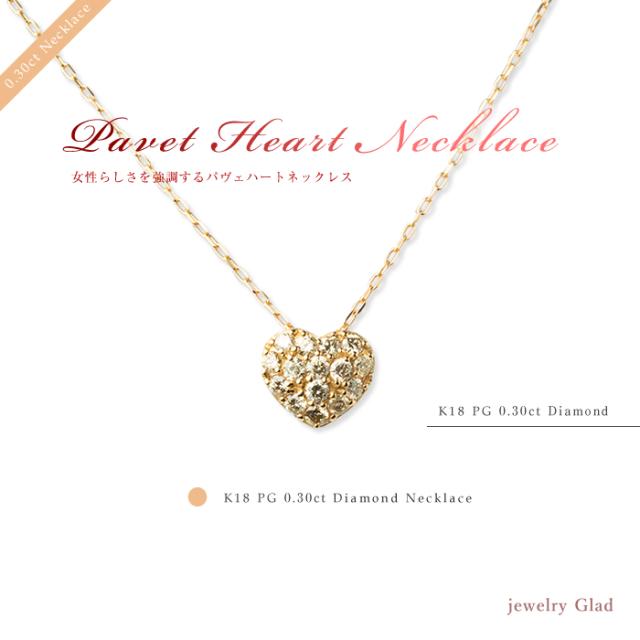 プレゼントにおすすめパヴェダイヤハートネックレス K18 PG(ピンクゴールド)  ダイヤモンド 0.3ct ピアス
