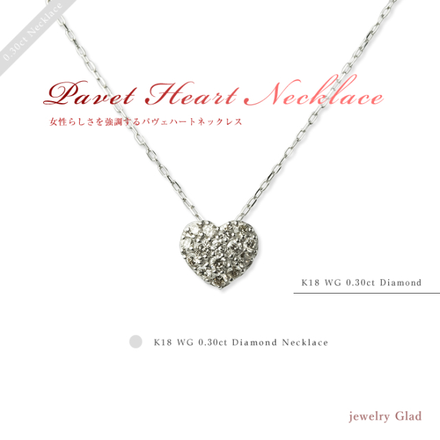 パヴェダイヤハートネックレス K18 WG(ホワイトゴールド)  ダイヤモンド 0.3ct ピアス