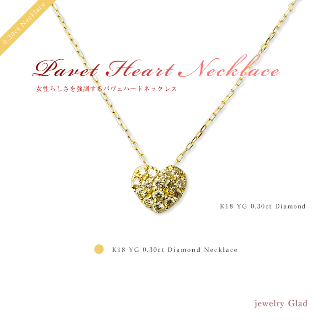 プレゼントにおすすめパヴェダイヤハートネックレス K18 YG(イエローゴールド)  ダイヤモンド 0.3ct ピアス
