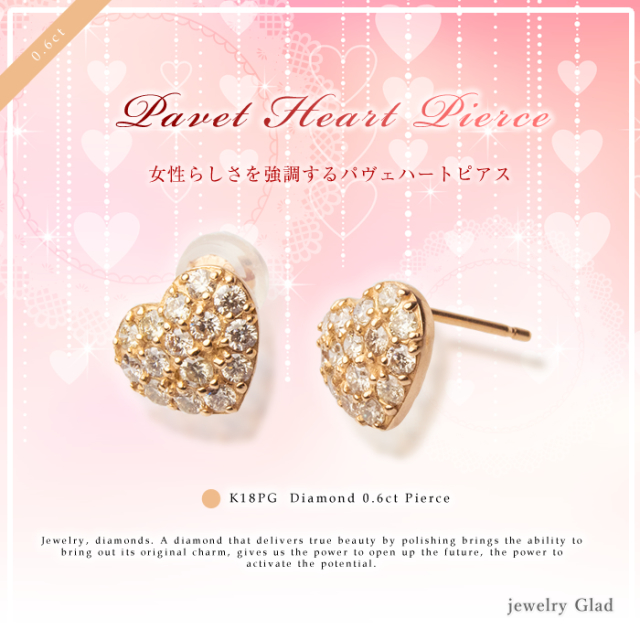 【鑑別書付】パヴェダイヤハートピアス K18 PG(ピンクゴールド)  ダイヤモンド 計0.6ct(0.3ct×2) ピアス