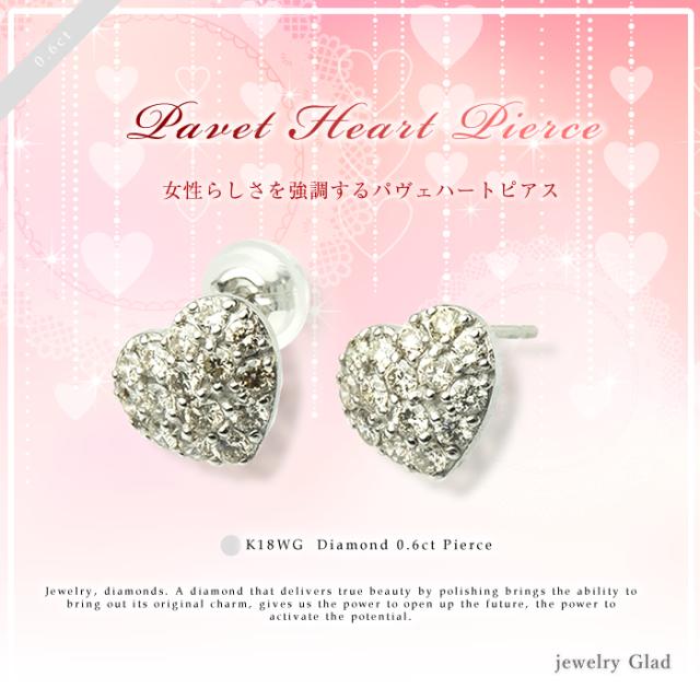 【鑑別書付】パヴェダイヤハートピアス K18 WG(ホワイトゴールド)  ダイヤモンド 計0.6ct(0.3ct×2)  ピアス