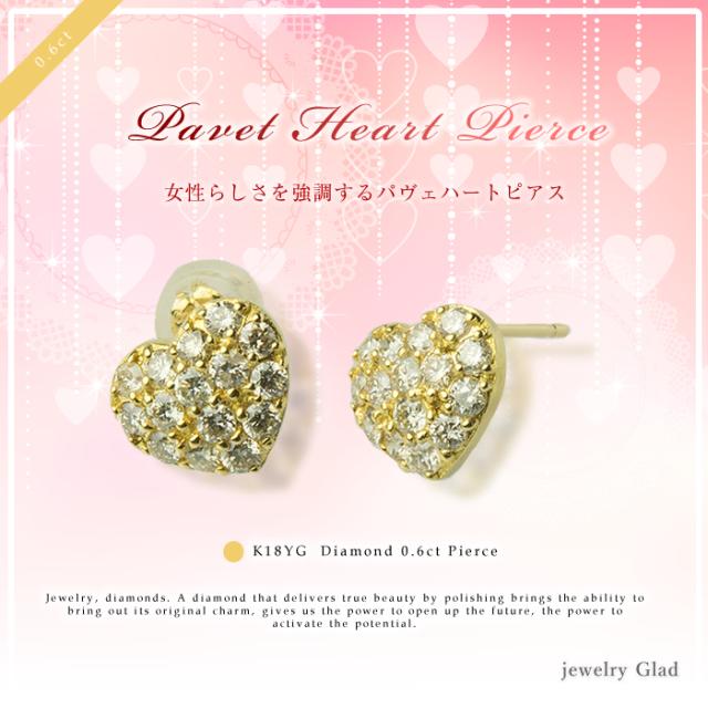 【鑑別書付】パヴェダイヤハートピアス K18 YG(イエローゴールド)  ダイヤモンド 計0.6ct(0.3ct×2) ピアス