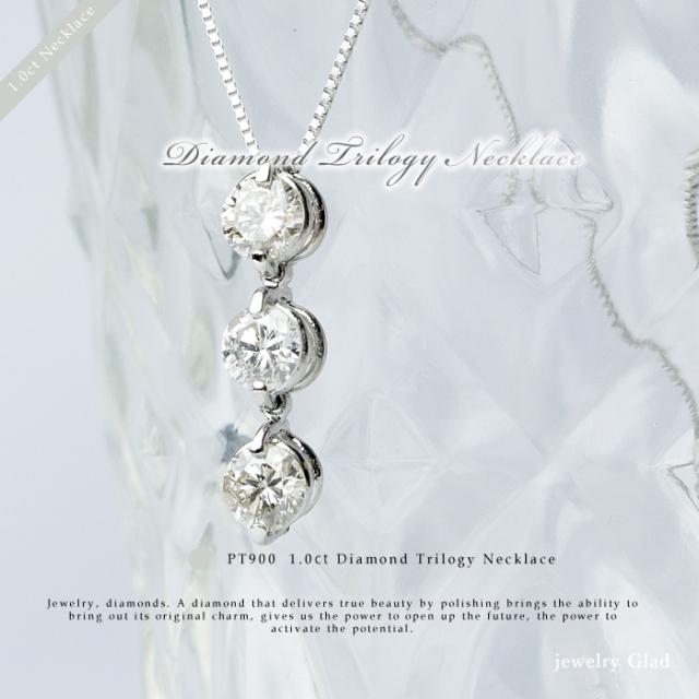 3粒(スリーストーン) ストレートネックレス PT900(プラチナ) ダイヤモンド 1.0ct